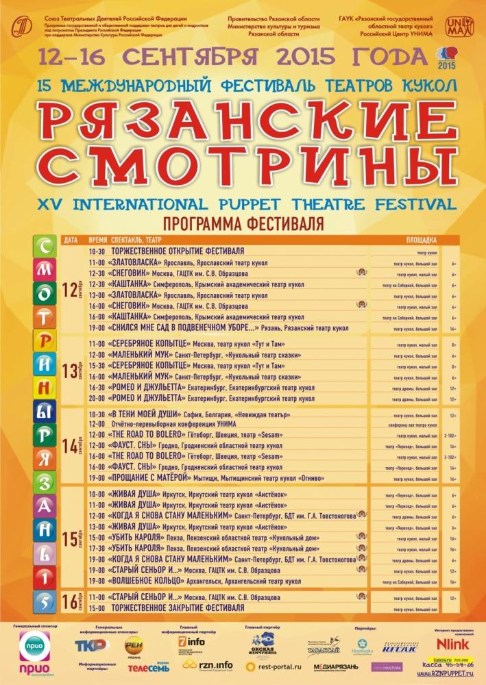 Театр на соборной рязань репертуар на сентябрь 2017показать