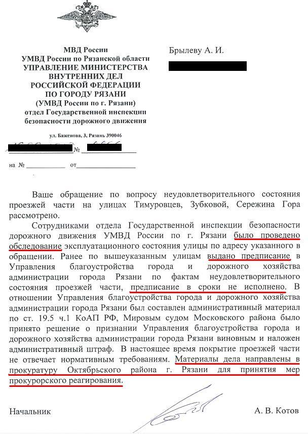Копия Ответ ГИБДД.JPG
