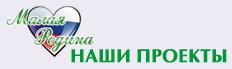 Проекты Малой Родины-Рязань