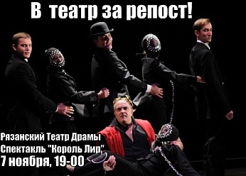 Репертуар театра драмы на ноябрь