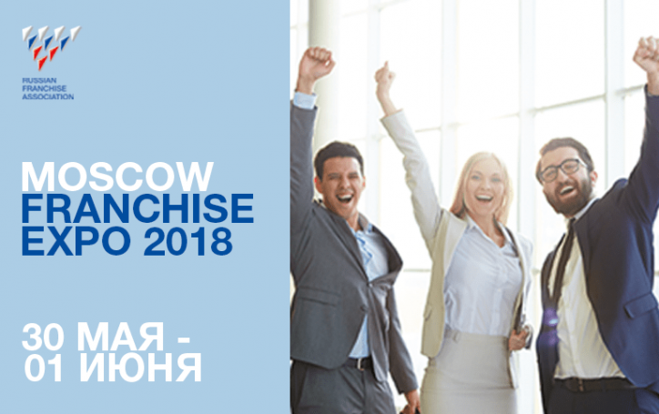 Предпринимателей Рязани приглашают на «Moscow Franchise Expo 2018»