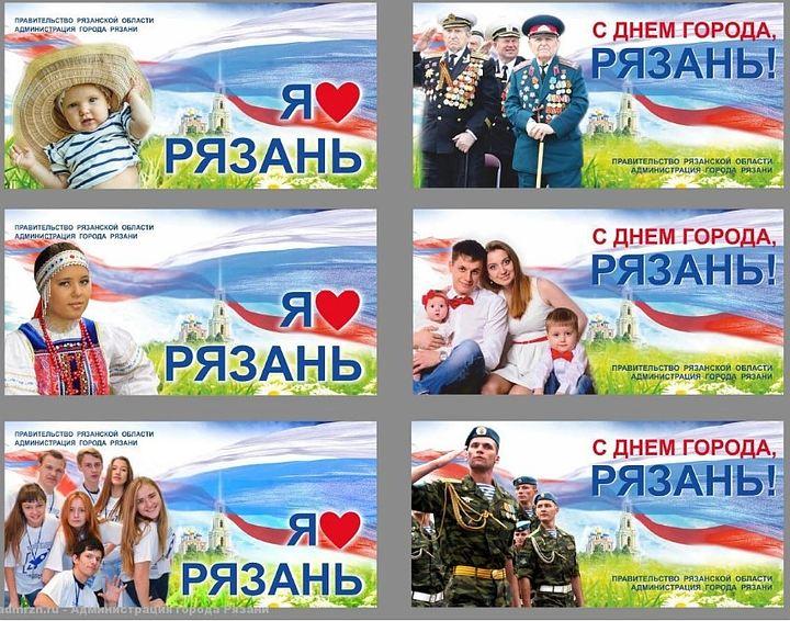 Окончил план мероприятий дня города рязань2016 они законами РФ