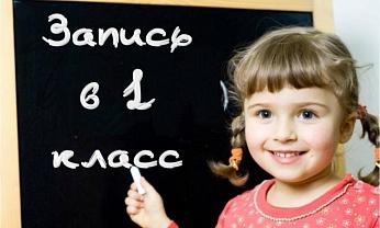 1 апреля в Рязани стартует запись в первый класс